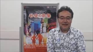 『砂壁の部屋』演出・岩松了劇団代表による コメント映像をお届けします...