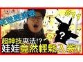 【夾娃娃挑戰】日本旅遊》再挑戰日本夾娃娃機!!超神技夾法!?輕鬆入袋!?|夹娃娃挑战|クレーンゲーム涅槃|Ufo