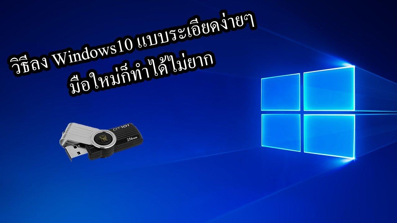 วิธีลง Windows10 แบบละเอียดง่ายๆมือใหม่ก็ทำได้ ง่ายนิดเดียว!!!!