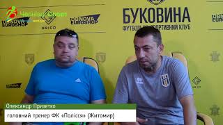 Олександр Призетко, головний тренер ФК «Полісся» (Житомир)