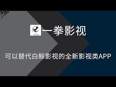 一拳影视可以替代白鲸影视的全新影视软件