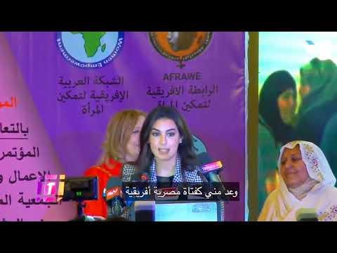 تنصيب  ياسمين صبري سفيرة المرأة الإفريقية – Yasmine Sabri  the African Women Ambassador