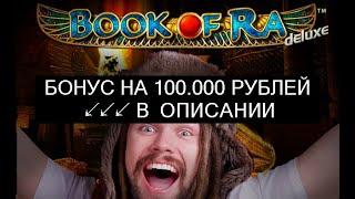 [Ищи Бонус В Описании ] Вулкан Клуб Игровые | Русские Игровые Автоматы Вулкан