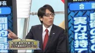 竹田恒泰と天皇と憲法の話をする回 アーカイブ2014年05月04日 17:34