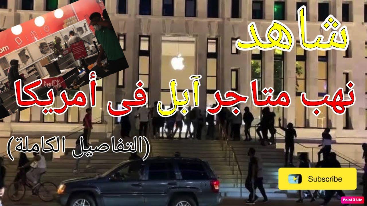 Photo of #اخبار_وجرائم.. شاهد#فيديو#نهب متاجر #آبل  خلال دقائق – ايفون