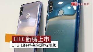 將有「台灣特規」版!HTC 新款中階防水機 U12 Life亮相