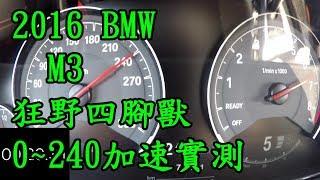 四腳獸:2016 BMW M3 0~240km加速實測
