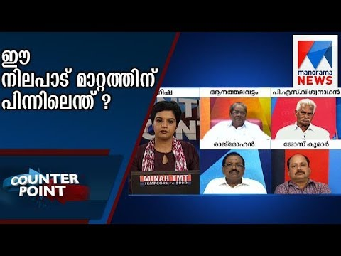 What is behind this stand change? | Counter Point  | Manorama News