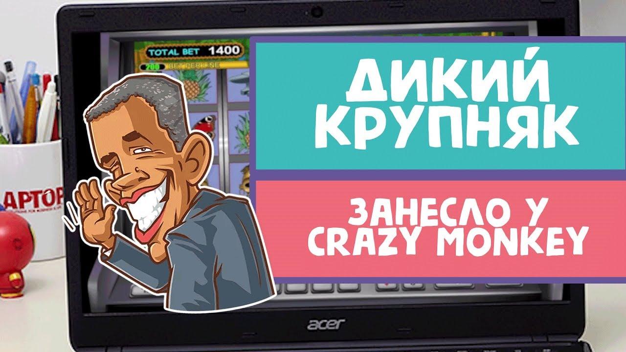 Игровые Автоматы Дикий Запад - Дикий крупный занос в казино Вулкан!