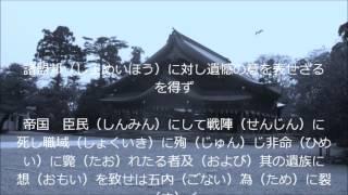 国体を護持する為に敗戦を受け入れる、昭和20年8月15日正午に放送...