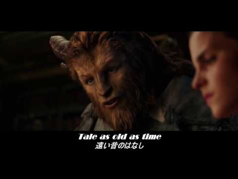 美女と野獣 Beauty and the Beast - 2017 Film <日本語字幕>