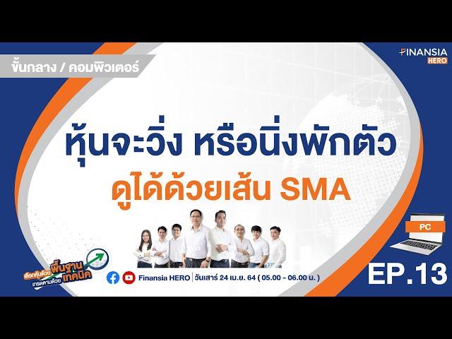 EP.13 หุ้นจะวิ่ง หรือนิ่งพักตัว ดูได้ด้วยเส้น SMA