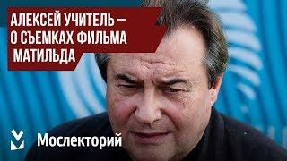 Алексей Учитель – о съемках исторической ленты Матильда