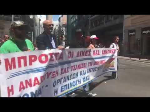 Πορεία στη Βουλή για το πολυνομοσχέδιο -«Οχι» στις περικοπές σε μισθούς και συντάξεις