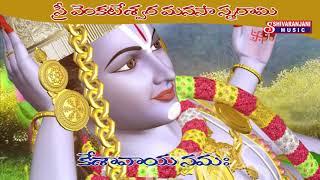 Keshavaya Namaha    Sri Venkateswara Swamy Manasasmarami    Lord Venkateswara Swami Suprabatham