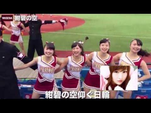 早稲田大学の応援歌「紺碧の空」(歌詞付き)☆チアガール&応援団