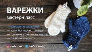 ВАРЕЖКИ с клином большого пальца ЧАСТЬ 1// ПОДРОБНЫЙ МАСТЕР-КЛАСС