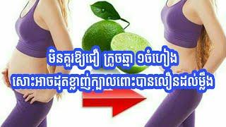 មិនគួរឱ្យជឿ ក្រូចឆ្មា១ចំហៀងសោះអាចដុតខ្លាញ់ក្បាលពោះបានលឿនដល់ម្លឹង,Cambodia News Today