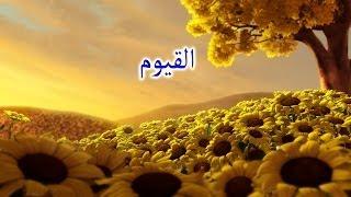 سورة البقرة كاملة احمد العجمي تلاوة مؤثرة خاشعة مبكية