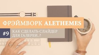 wP Фрэймворк Alethemes #9. Как создать Слайдер для Галереи на WordPress? Уроки WordPress