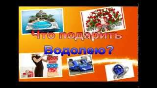 видео Что подарить женщине Водолею