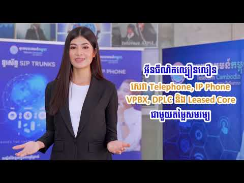 Telecom Cambodia