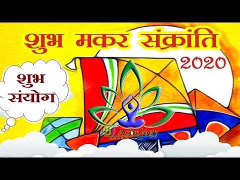 makar-sankranti-2020-date-time-shubh-muhurat-|-uttarayan-2020-kab-hai