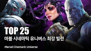 마블 시네마틱 유니버스 최강 빌런 TOP 25_인피니티워 타노스까지