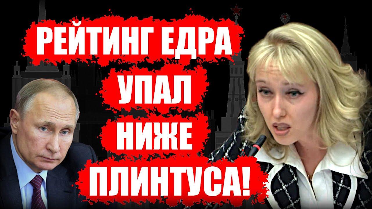 Депутат Енгалычева жахнула по ЕДРУ и чиновникам!