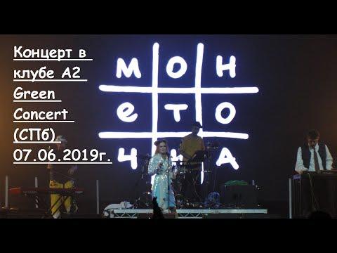 Монеточка - Концерт в клубе  A2 Green Сoncert (СПб) 07.06.2019 г.