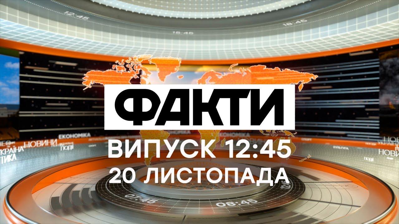 Факты ICTV 20.11.2020 Выпуск 12:45