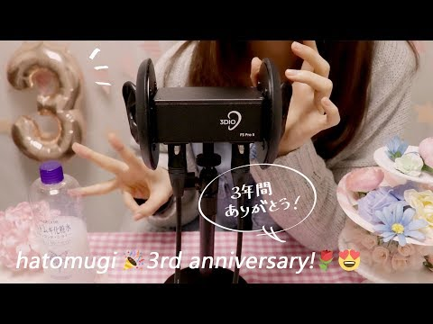 [3rd anniversary] What is ASMR? Introducing Myself / Whispering