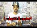 أغنية 20 معلومه راح تلحس مخك لحس - الضفدع ماينام شدد ي ولد :)