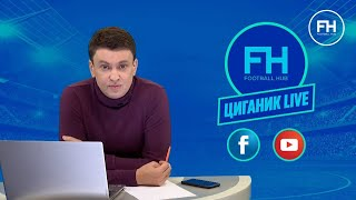 Циганик LIVE Тайсон і расизм в Україні