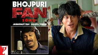 Download Bhojpuri Fan Song Anthem | Jabardast Fan - Manoj Tiwari | Shah Rukh Khan | #FanAnthem MP3 song and Music Video