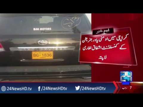 Omni Power Generation Consultant Ashfaq Laghari missing in Karachi