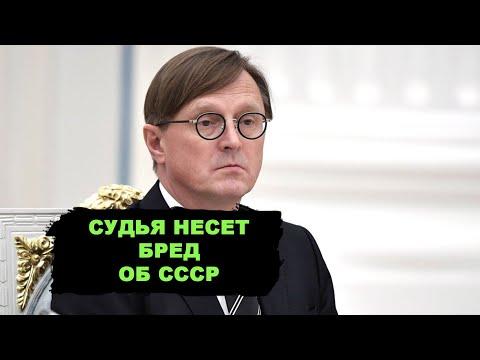 Судья Конституционного суда: СССР незаконное государство во главе с террористами