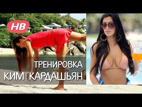 Тренировка Ким Кардашьян