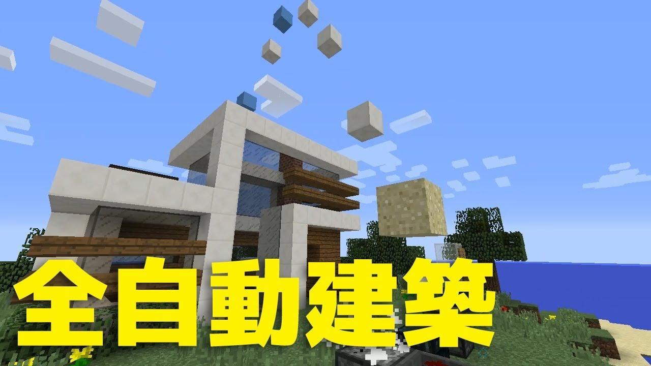 マイクラ 建築 おすすめ