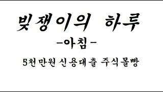 5천만원 신용대출 주식몰빵 일기 2021년4월9일