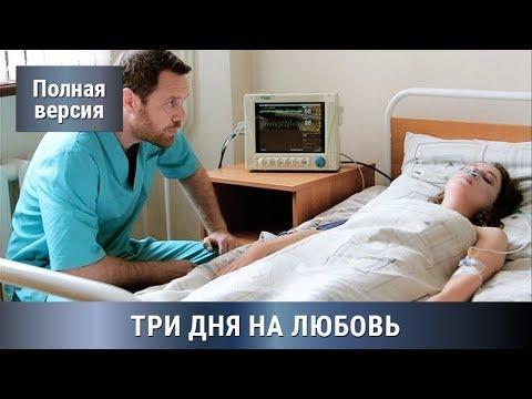 МЕЛОДРАМА ПРО ИСТИННУЮ ЛЮБОВЬ И  СЛОЖНОСТИ ЖИЗНИ!  ТРИ ДНЯ НА ЛЮБОВЬ! Сериал. Русские сериалы