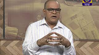 Khaas Khabar Ik Nazar   17 October   Latest Show 2018   DD Punjabi