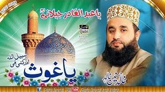 Manqabat - Ya Abdul Qadir Jilani - Khalid Hanain Khalid