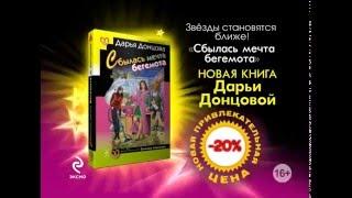 Дарья Донцова «Сбылась мечта бегемота»