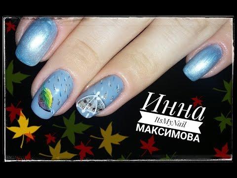 🍂 ОСЕННИЙ дизайн ногтей 🍂 Покрытие СЕБЕ 🍂 Дизайн ногтей гель лаком 🍂 Nail Design Shellac 🍂
