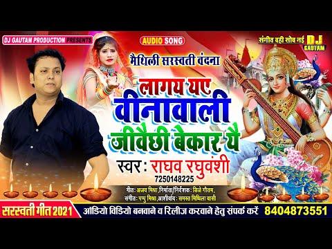 saraswati-pooja-special-song---लागय-यए-वीणावली-जीवैछी-बेकार-यै-||-raghav-raghuvanshi-सरस्वती-वंदना
