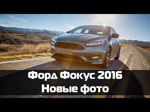 Новый Форд Фокус 2016 фото. Фотографии нового Ford Focus 2016 года выпуска