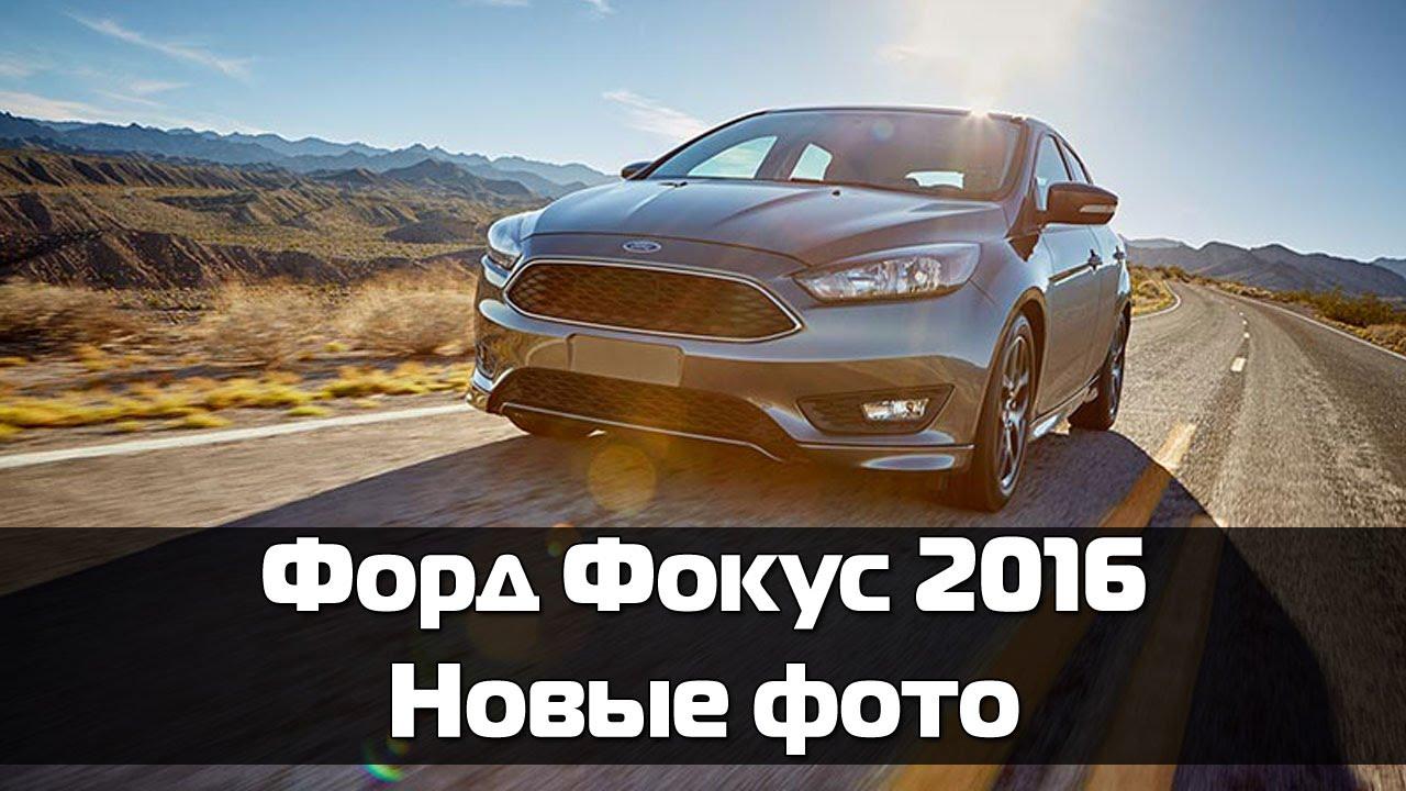 новый форд фокус 2016 года фото