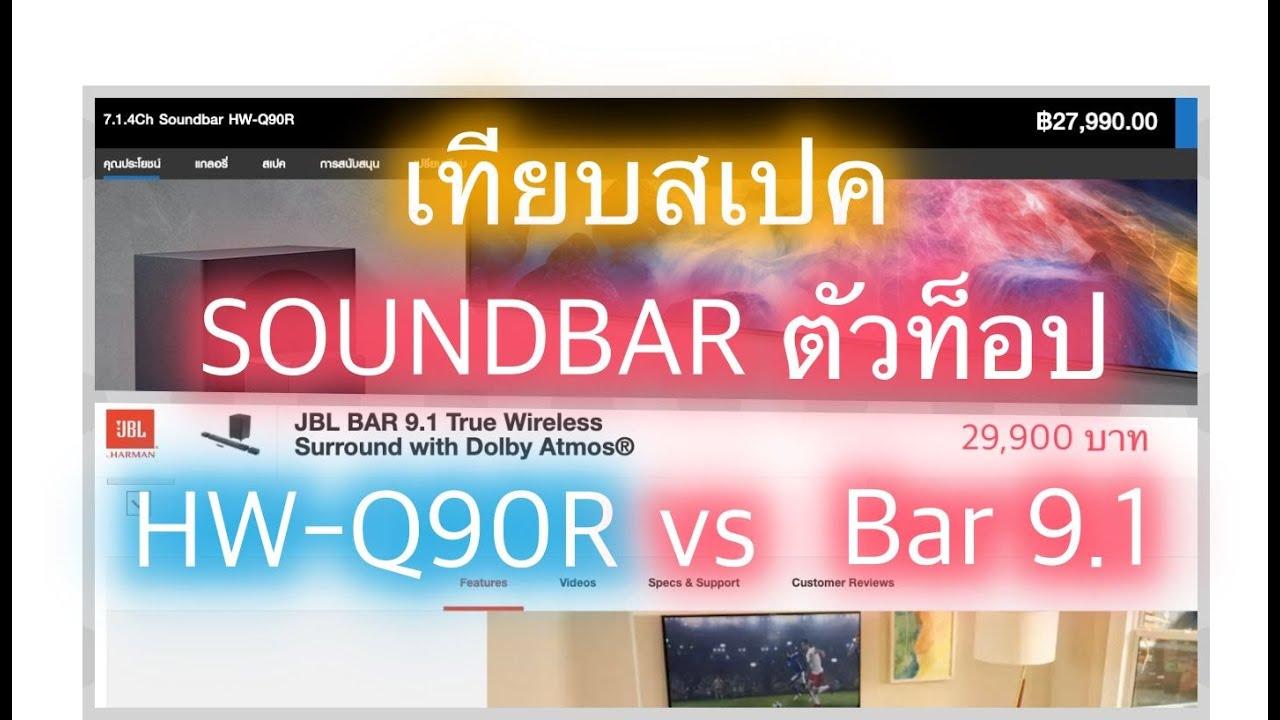 เทียบสเปค Soundbar ATMOS  ตัวท็อป SAMSUNG Q90R กับ JBL BAR 9 1
