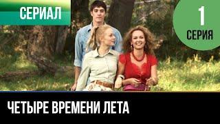 ▶️ Четыре времени лета 1 серия - Мелодрама | Фильмы и сериалы - Русские мелодрамы